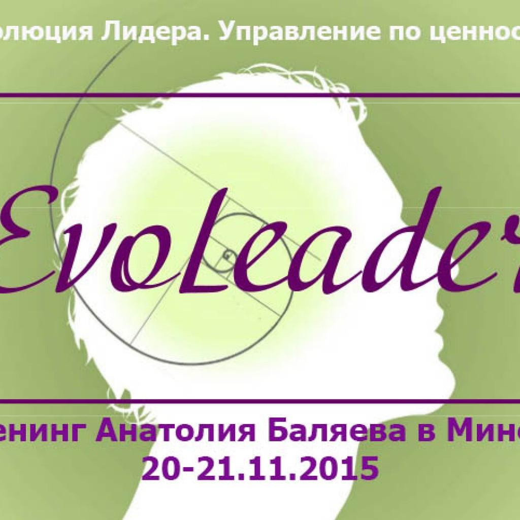 evoleader 2015