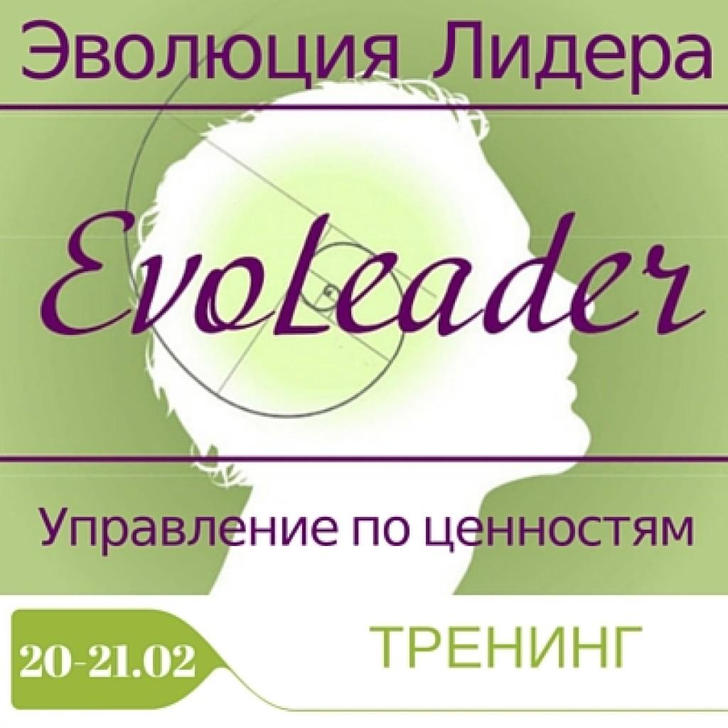 evo leader