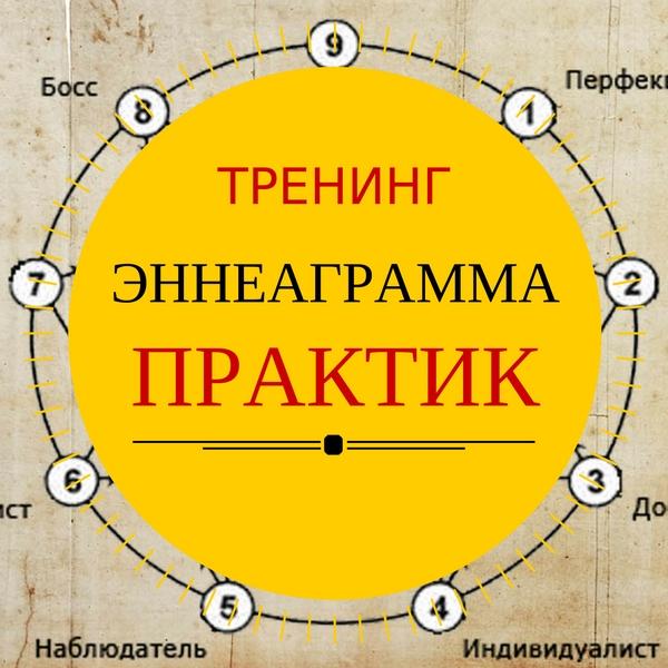 «Эннеаграмма, как путь познания. Практик», тренинг Сергея Иванцова