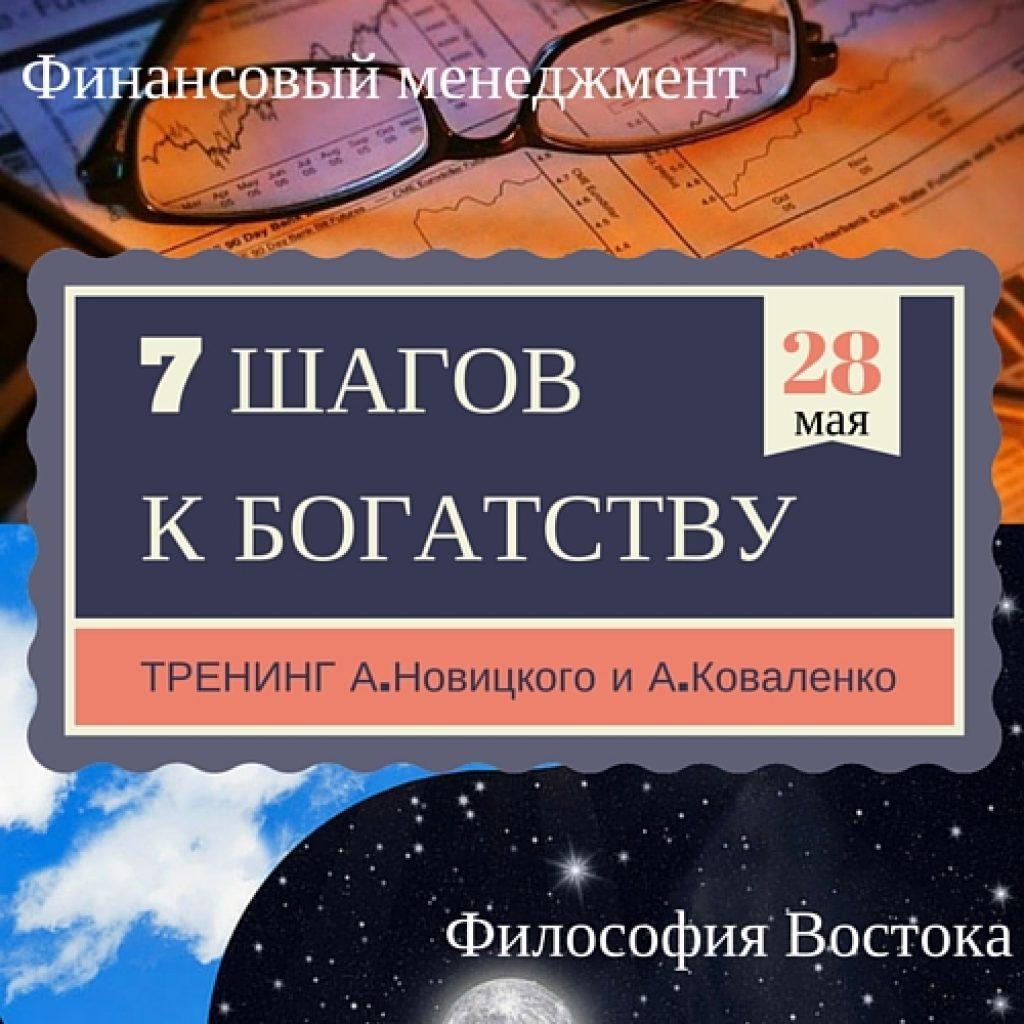 7-shagov-k-Bogatstvu-Trening