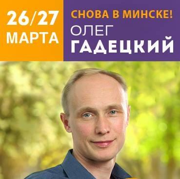 «Внутренняя сила или жизнь в условиях перемен», тренинг Олега Гадецкого (26-27.03.16)