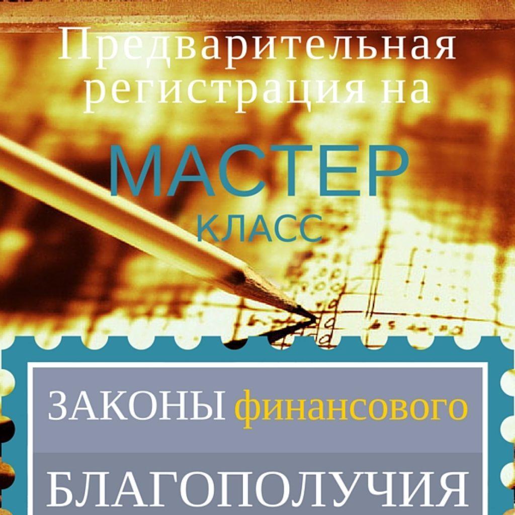 Master-klass-predvaritelnaya-registratsiya