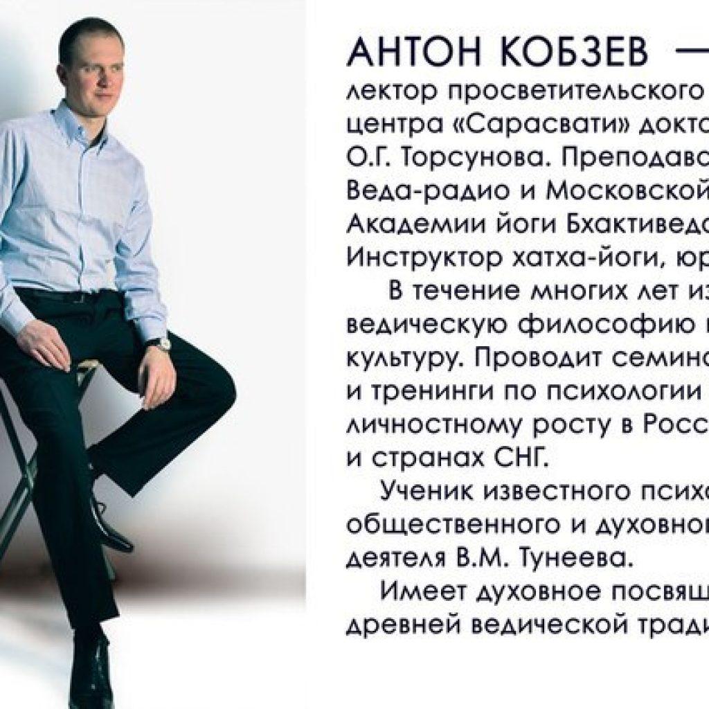Anton-Kobzev