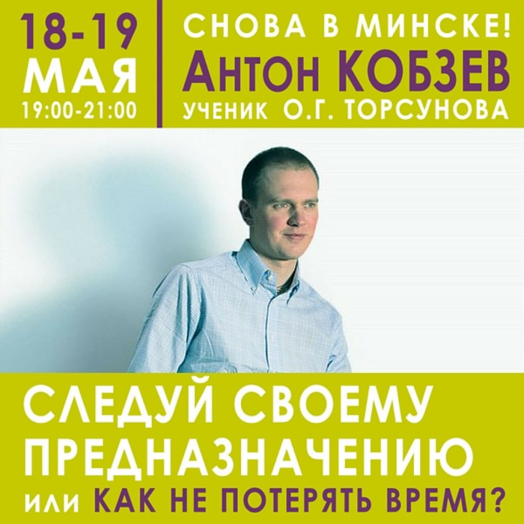 Anton-Kobzev-Trening-v-Minske