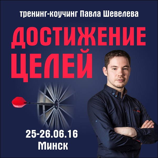 «Достижение целей», тренинг-коучинг Павла Шевелева