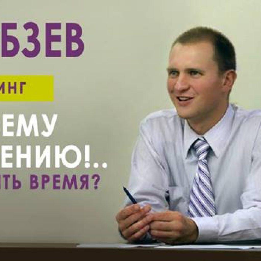 Sleduj-svoemu-prednaznacheniyu-Anton-Kobzev