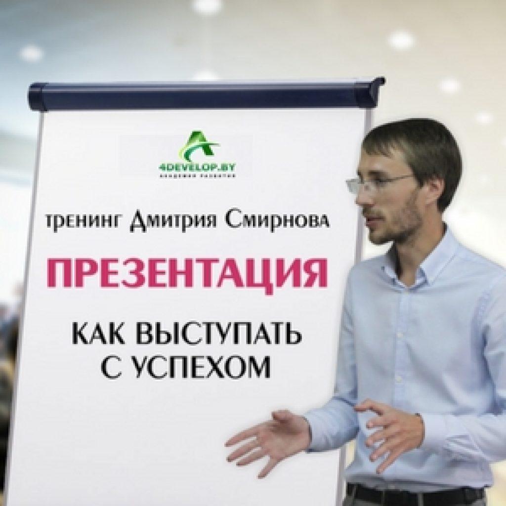 dmitrij-smirnov-trening-po-prezentatsii
