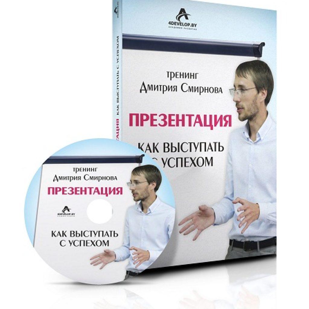 kak-vystupat-s-uspehom-dvd