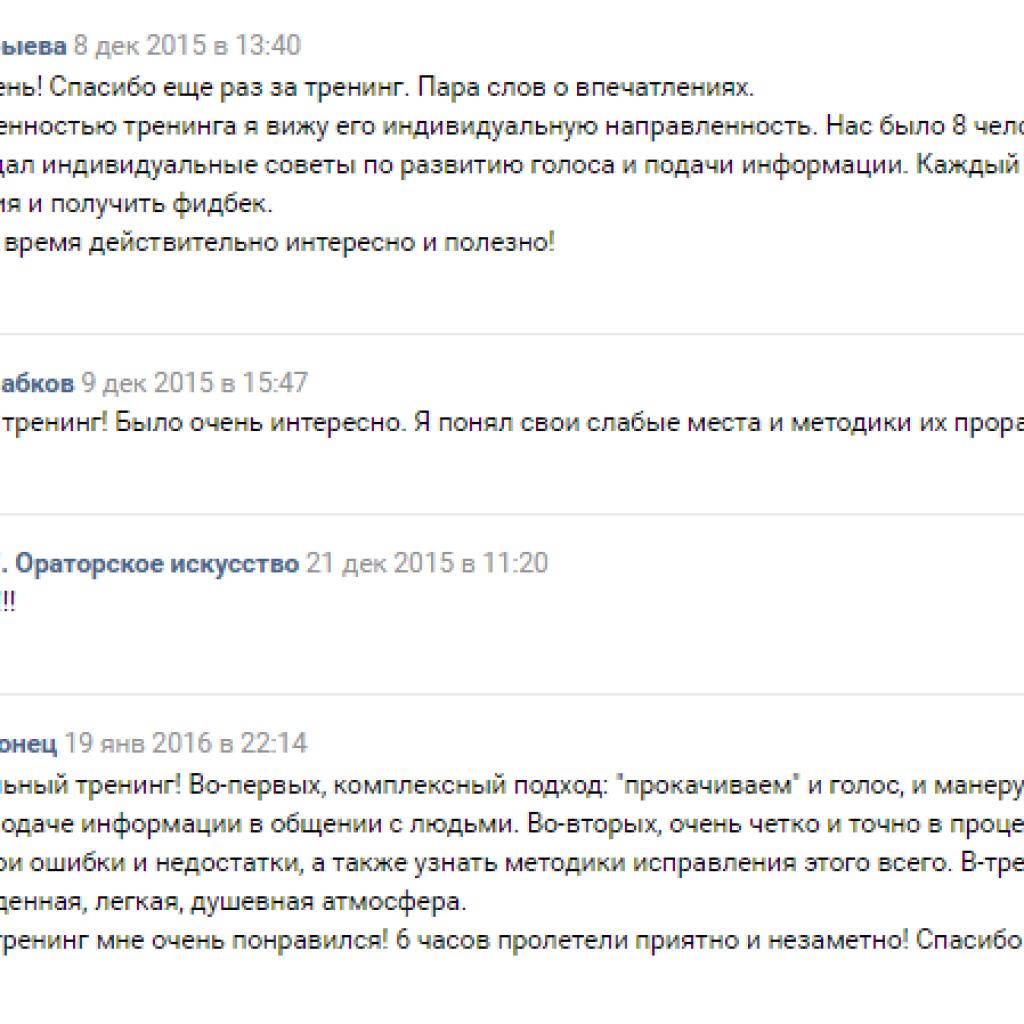 Отзывы Тренинг Дмитрия Смирнова