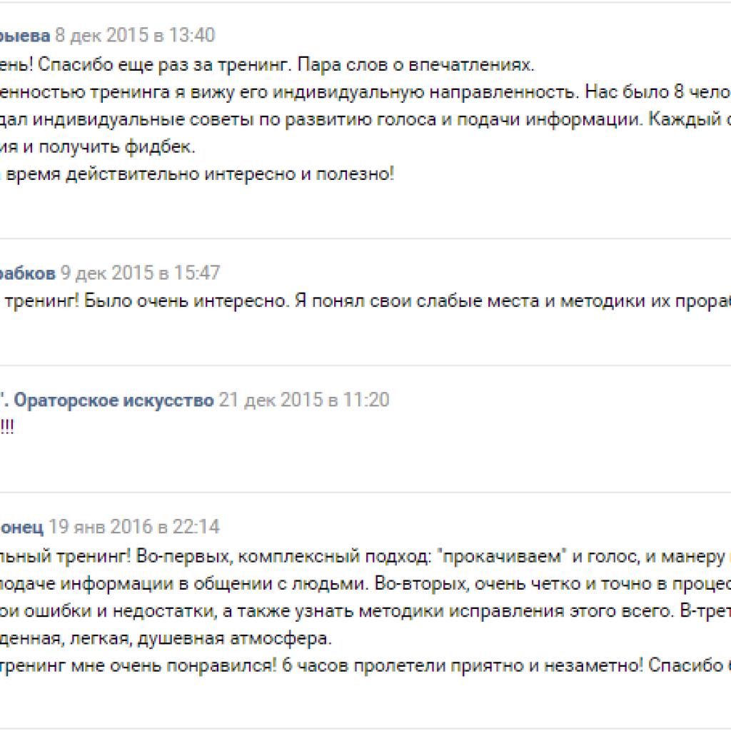 Отзывы на тренинг Дмитрия Смирнова