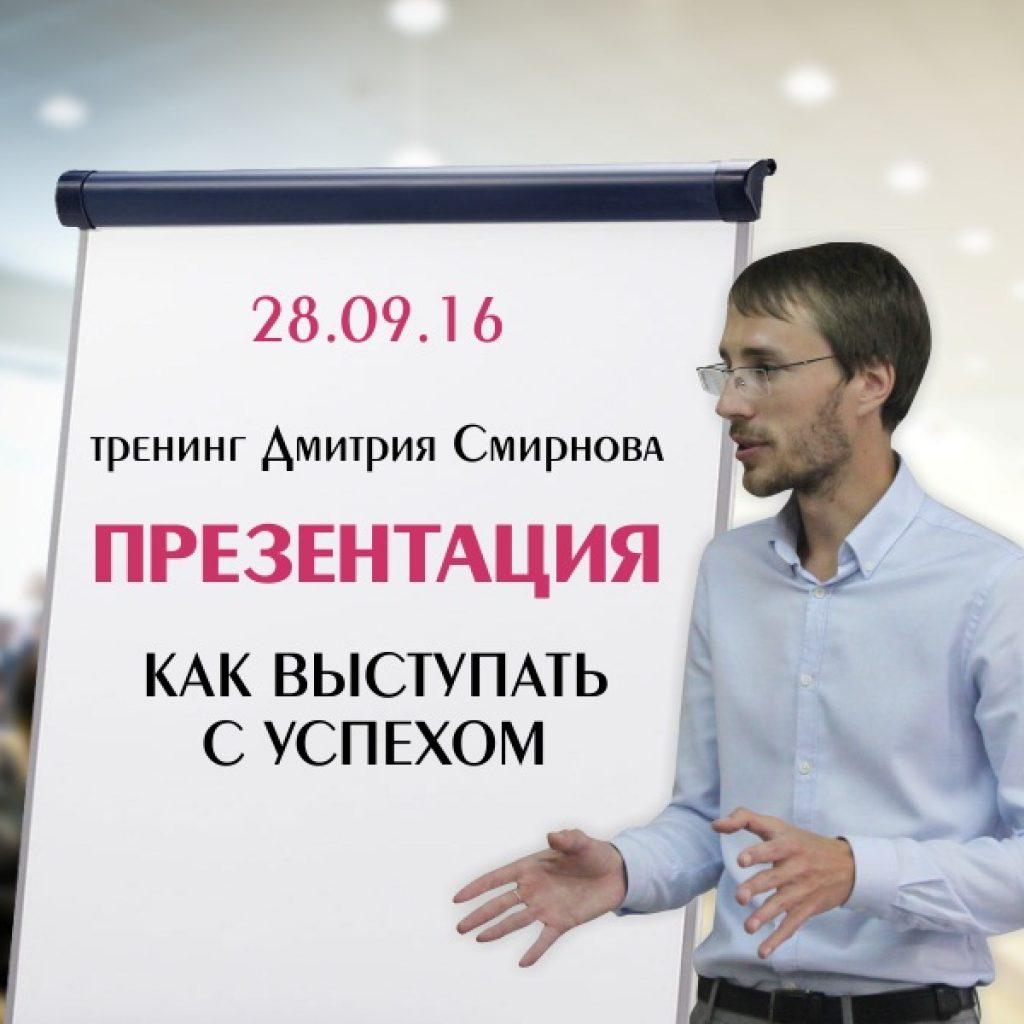 Презентация. Как выступать с успехом