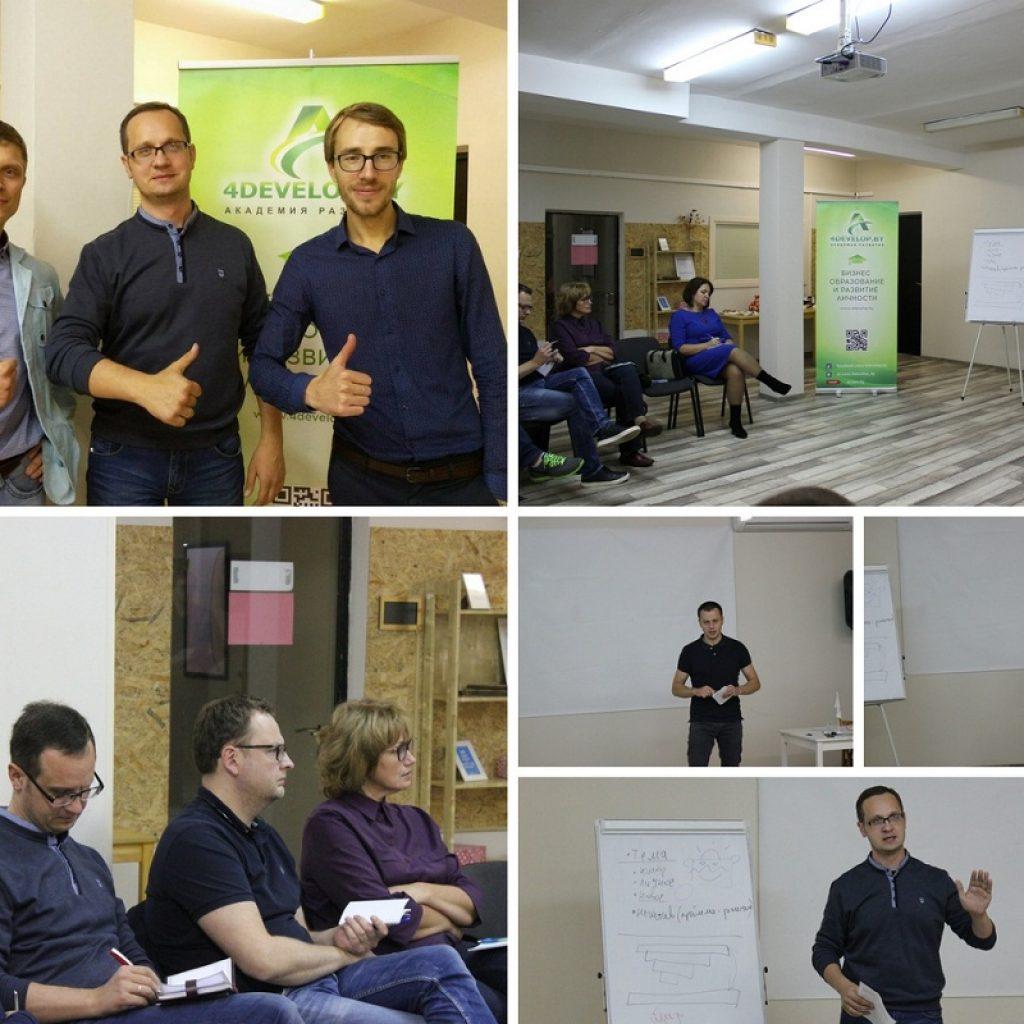 trening-prezentatsiya-dmitrij-smirnov