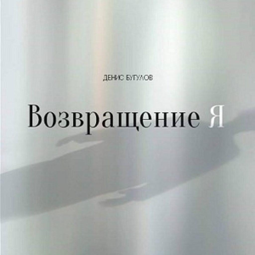 Книга Возвращение Я