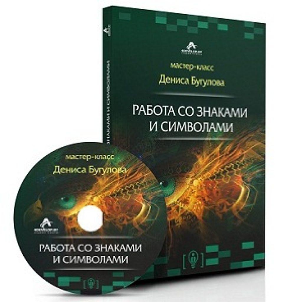 znaki-i-simvoly-dvd-300h300