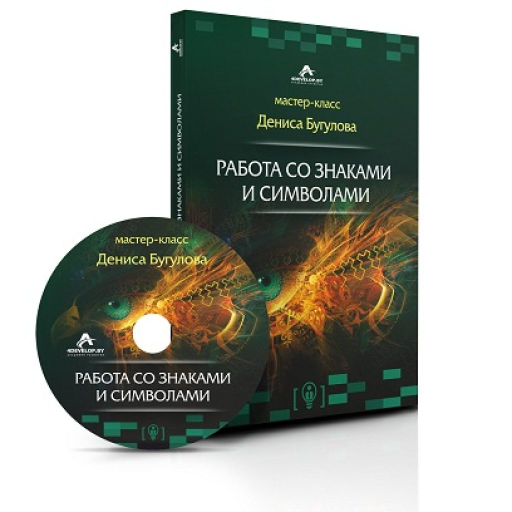 znaki-i-simvoly-dvd