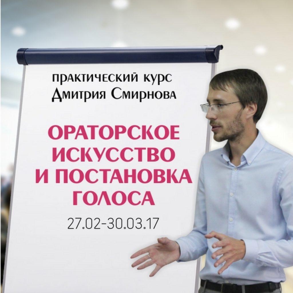 oratorskoe-iskusstvo-i-postanovka-golosa-27-02-30-03-17