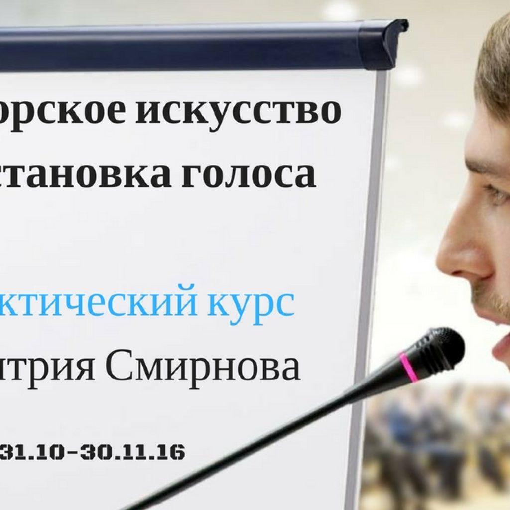 oratorskoe-iskusstvo-i-postanovka-golosa-prakticheskij-kurs-dmitriya-smirnova