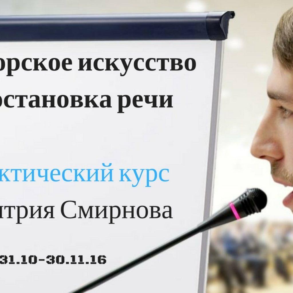 oratorskoe-iskusstvo-i-postanovka-rechi-prakticheskij-kurs