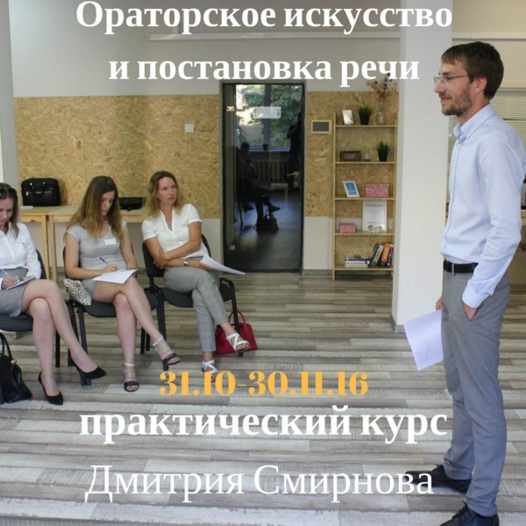 oratorskoe-iskusstvo-i-postanovka-rechi-prakticheskij-kurs-dmitriya-smirnova