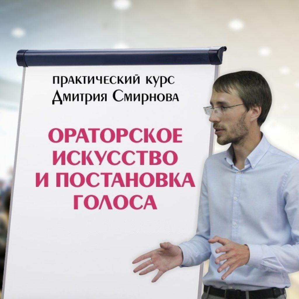 Ораторское искусство.