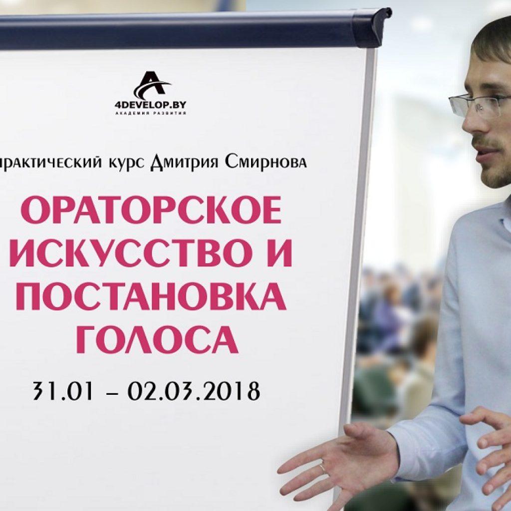 Ораторское искусство. Мероприятие FB