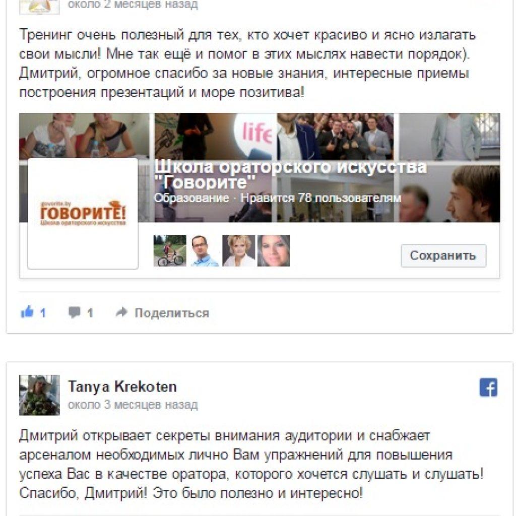 otzyvy-na-trening-dmitriya-smirnova-po-oratroskomu-iskusstvu