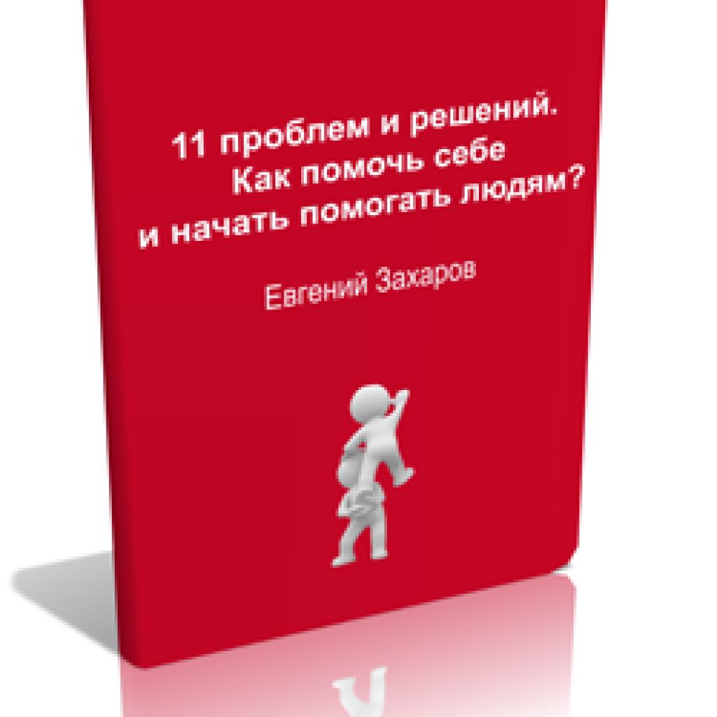 kak-pomoch-sebe-kniga-evgeniya-zaharova