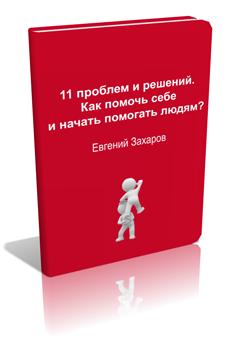 Книга «11 проблем и решений. Как помочь себе и начать помогать людям?». Евгений Захаров