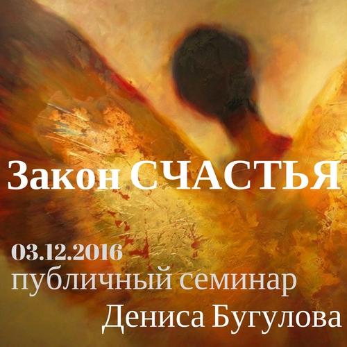 «Закон счастья: инструкция к счастливой жизни», публичный семинар Дениса Бугулова (03.12.2016)