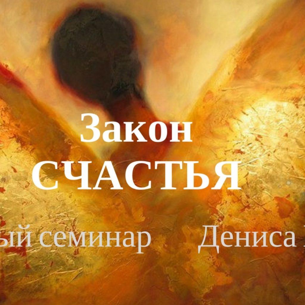 zakon-schastya