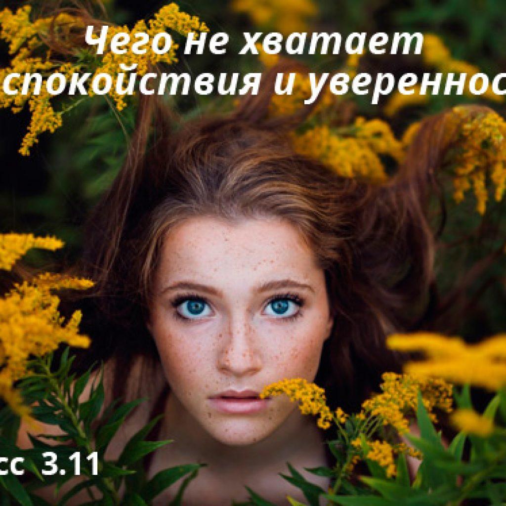 mk_uverennost2