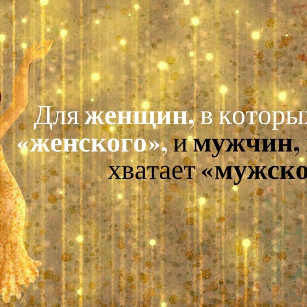 dlya-zhenshhin-v-kotoryh-tak-malo-zhenskogo-i-muzhchin-kotorym-ne-hvataet-muzhskogo
