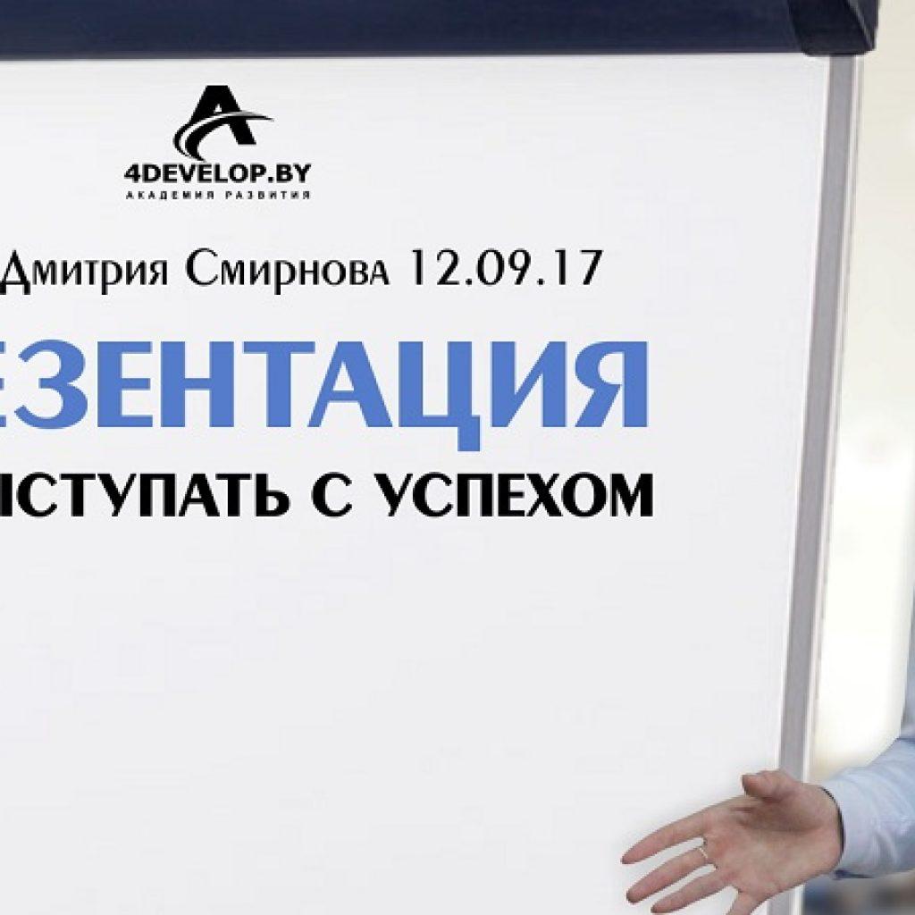 Презентация себя и бизнеса Тренинг Дмитрия Смирнова в Минске