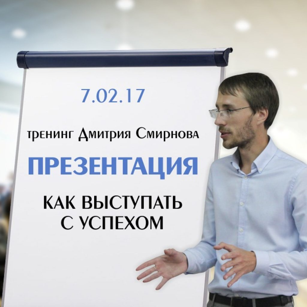 Презентация. Как выступать с успехом. Сайт