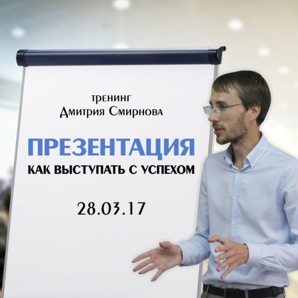 Презентация. Тренинг Дмитрия Смирнова 600х600