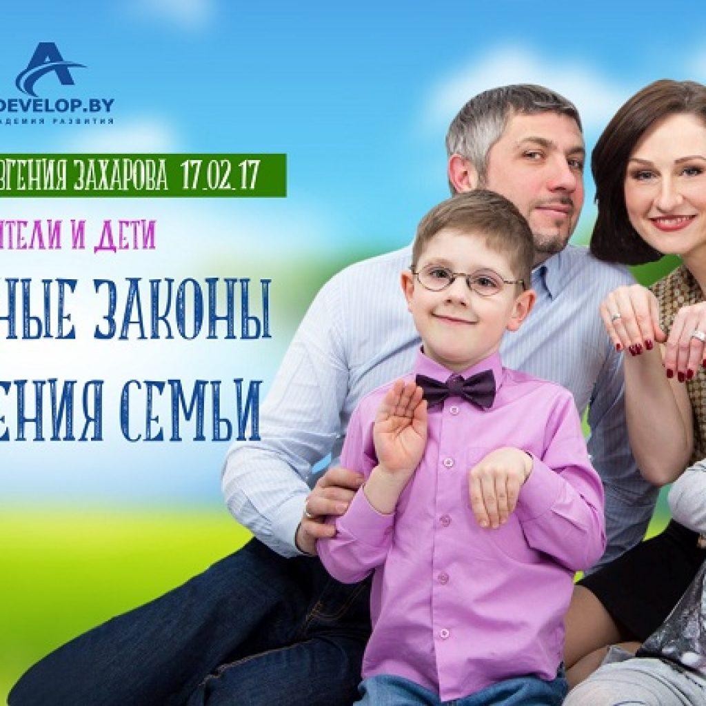 Родители и дети. Системные законы построения семьи