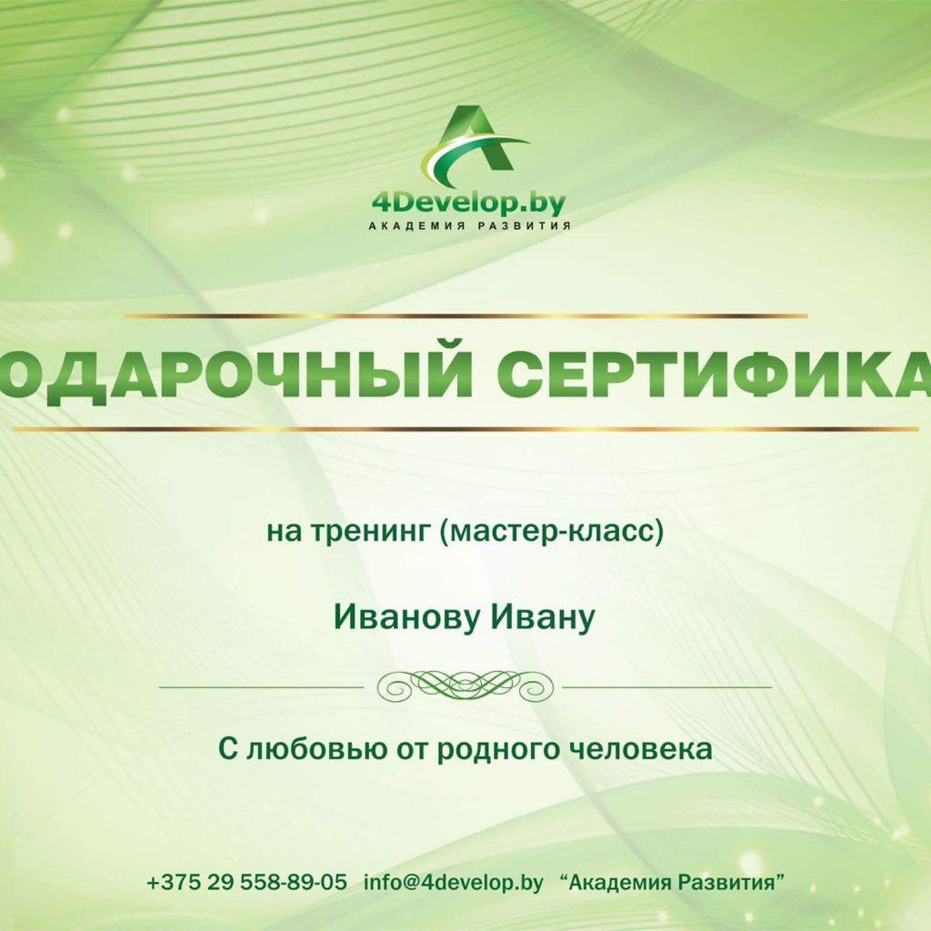 Подарочный Сертификат Академии Развития стандарт
