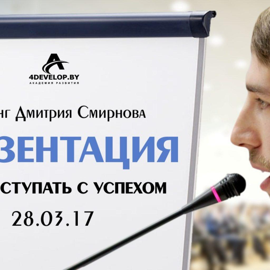 Презентация. Тренинг Дмитрия Смирнова в Минске