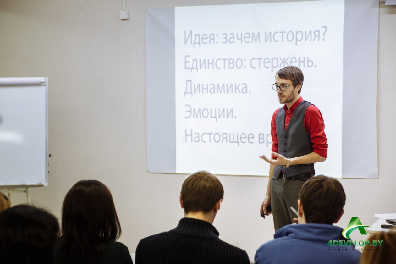 Тренинг Презентация Дмитрия Смирнова 5214