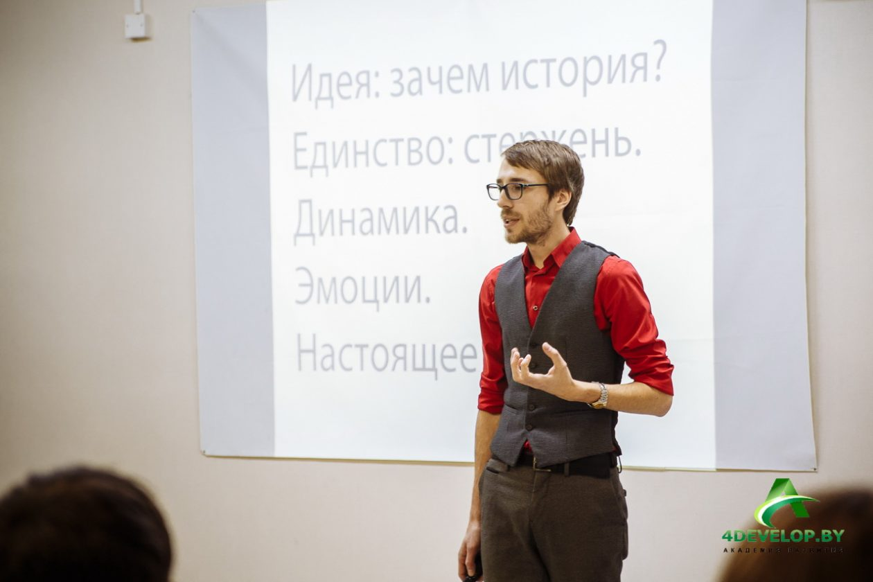 Тренинг Презентация Дмитрия Смирнова 5261