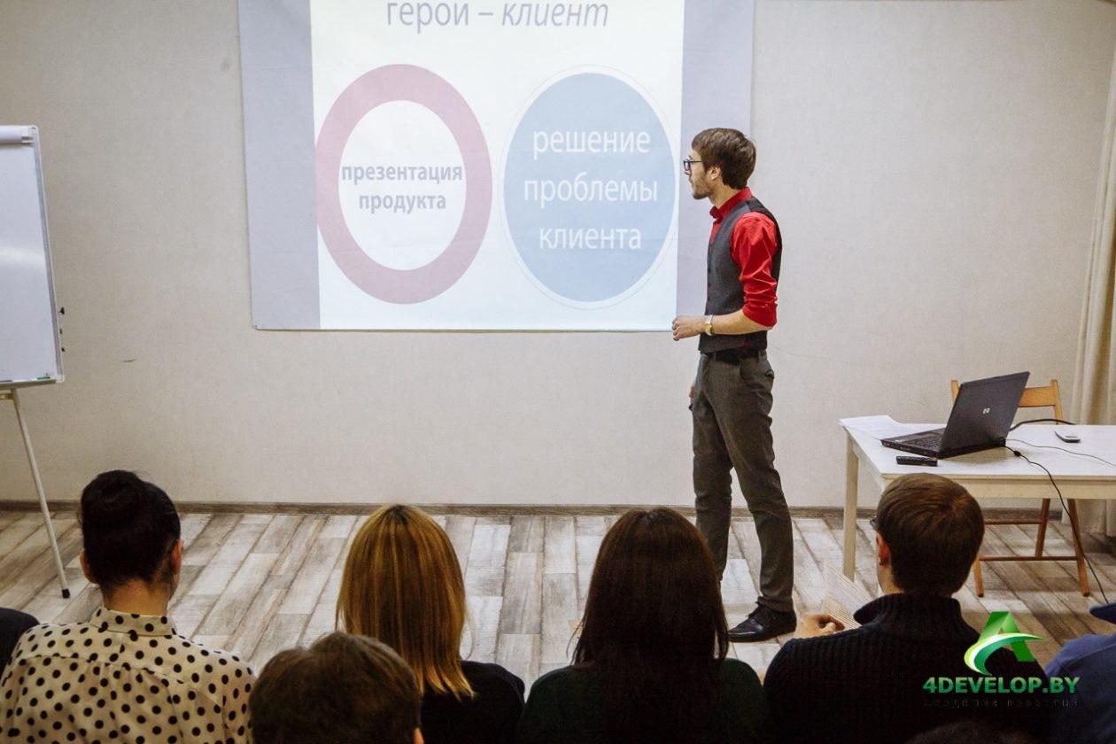 Тренинг Презентация Дмитрия Смирнова 5278