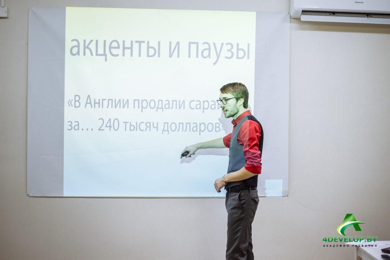 Тренинг Презентация Дмитрия Смирнова 5347