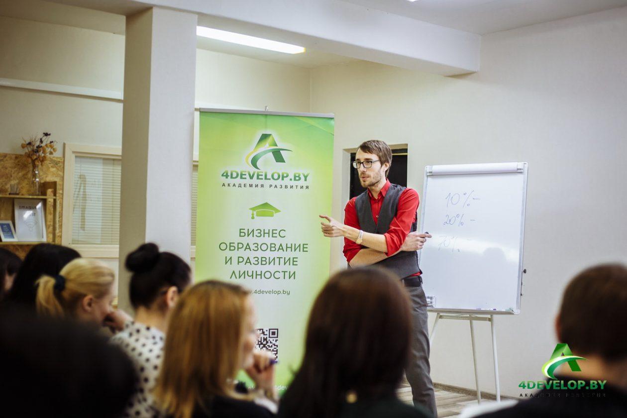 Тренинг Презентация Дмитрия Смирнова 5366