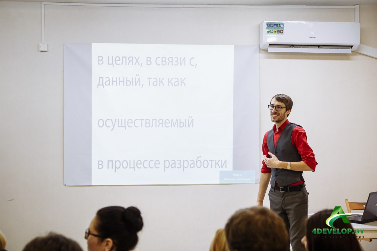 Тренинг Презентация Дмитрия Смирнова 5448