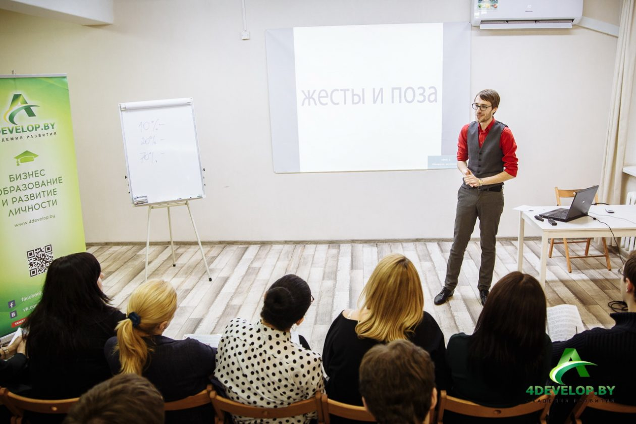 Тренинг Презентация Дмитрия Смирнова 5453