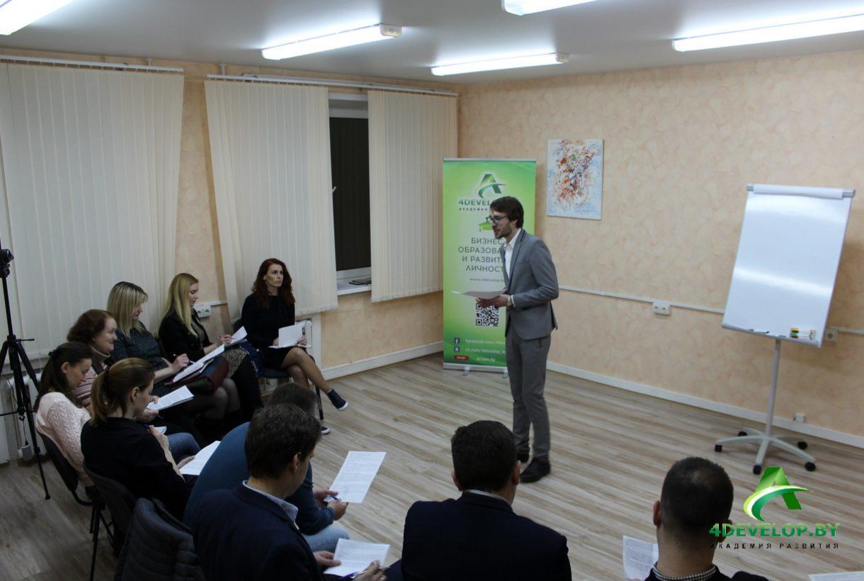 Презентация Тренинг Дмитрия Смирнова IMG_4511