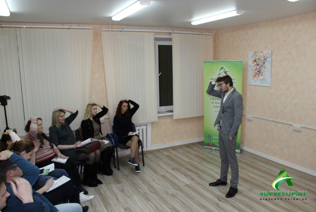 Презентация Тренинг Дмитрия Смирнова IMG_4561