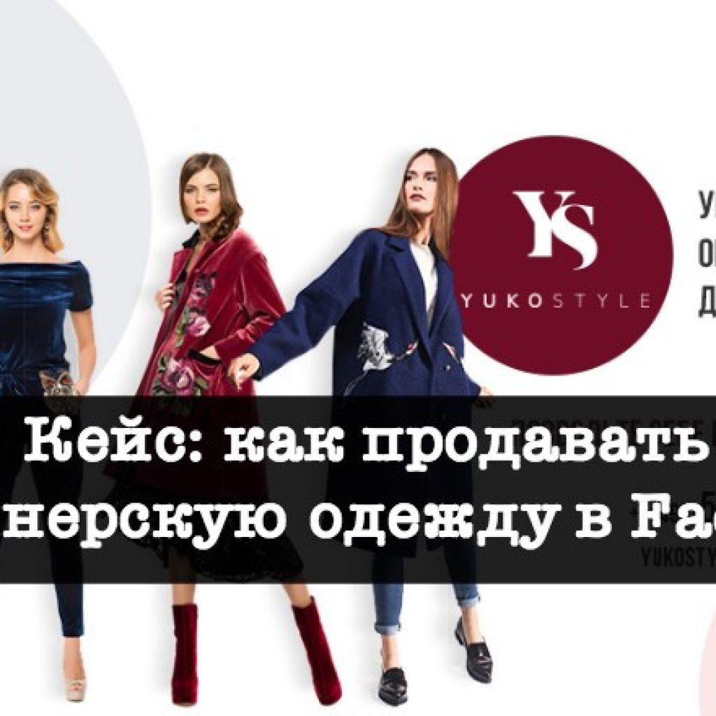 Кейс 4 kak-prodavat-dizai-nerskuyu-odezhdu-v-Facebook