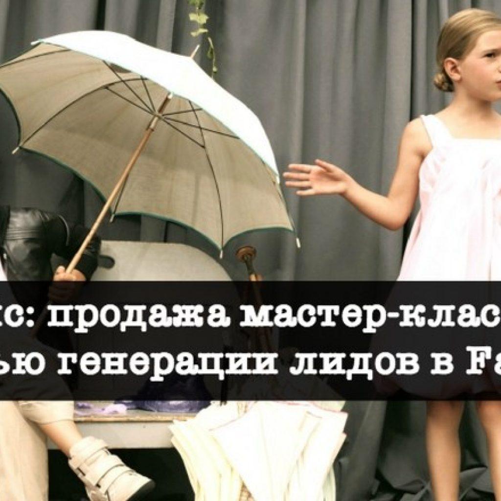 Кейс Generatsiya-lidov