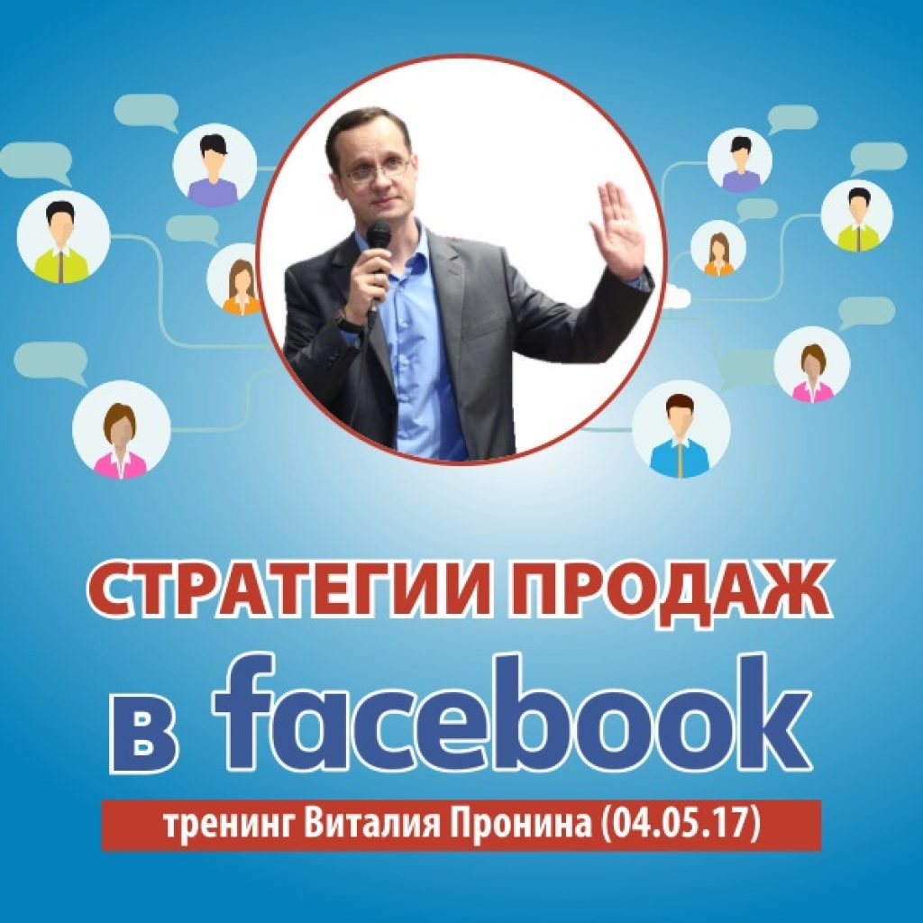 Стратегии продаж в Фейсбук. 600x600